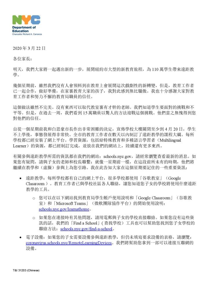 Remote Learning Letter - Chinese-page-001